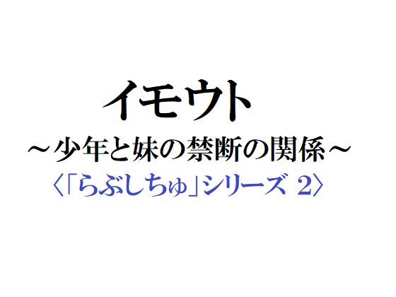 イモウト ~少年と妹の禁断の関係~