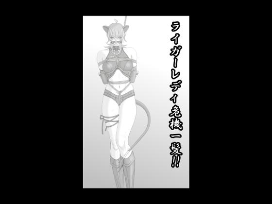 [RJ222772][Crysis] ライガーレディ危機一髪!! [zip rar Magnet Link Torrent]