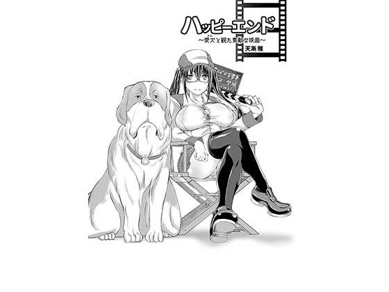 ハッピーエンド~愛犬と観た素敵な映画~DL版
