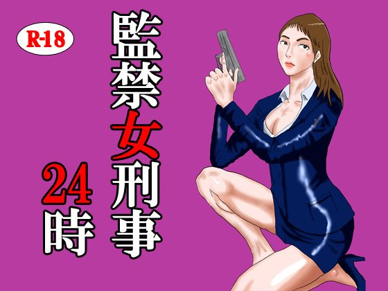 監禁女刑事24時