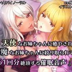 [RJ222855][e-kimochi] 【バイノーラル/ハイレゾ】天使なお姉ちゃんに癒やされて、悪魔なお姉ちゃんに搾り取られて、61回分絶頂する催眠音声 のDL情報 – zip Torrent Magnet-Link