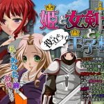 [RJ222958][Pe-B4] 姫と女剣士と役に立たない王子様 のDL情報 – zip Torrent Magnet-Link