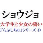 ショウジョ ~大学生と少女の誓い~