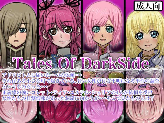 Tales OF DarkSide