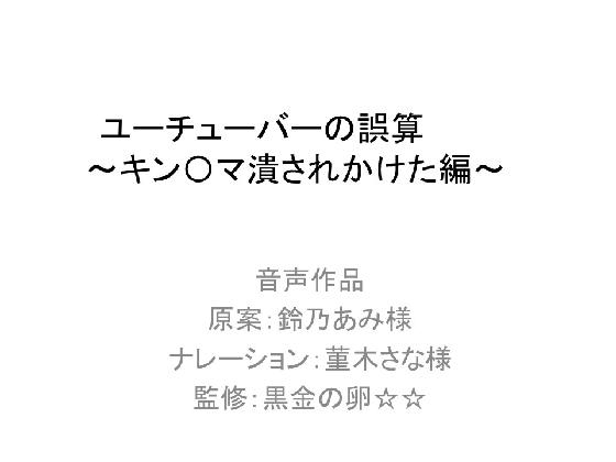 ユーチューバーの誤算  ~キン〇マ潰されかけた編~