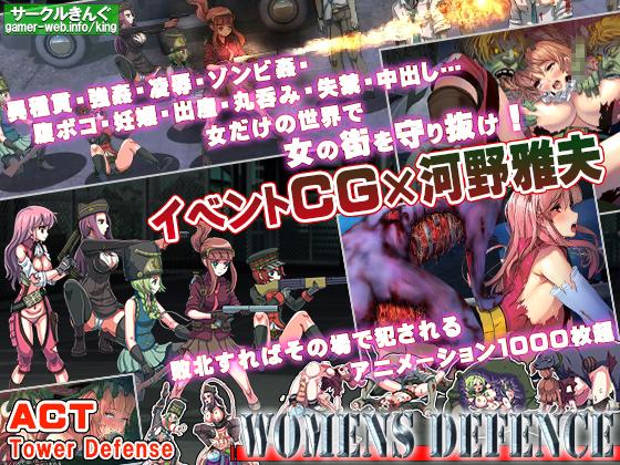 [RJ223514][サークルきんぐ] Womens Defence ~ウィメンズディフェンス~ [zip rar Magnet Link Torrent]