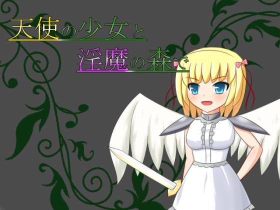 天使の少女と淫魔の森で
