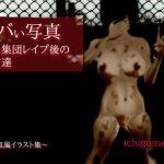 [RJ223808][MAKE3D] ヤバい写真~暴力集団レイプ後の少女達