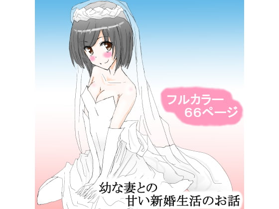 [RJ223815][スタジオめいるー] 幼な妻との甘い新婚生活のお話 [zip rar Magnet Link Torrent]