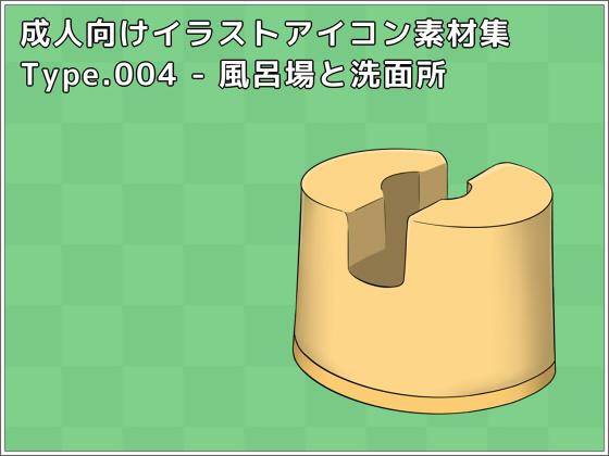 [RJ223911][秘密のお店] 成人向けイラストアイコン素材集 Type.004 – 風呂場と洗面所 [zip rar Magnet Link Torrent]