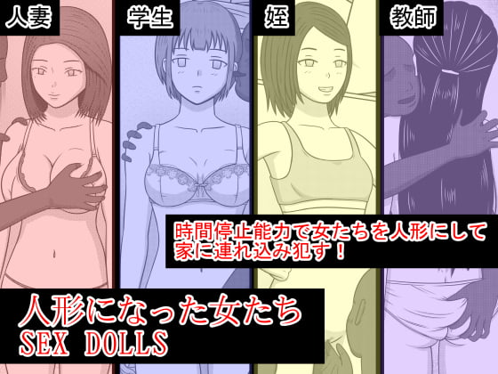 [RJ223932][STOP店] 人形になった女たち SEX DOLLS [zip rar Magnet Link Torrent]