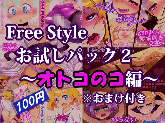 [RJ224001][Free Style] Free Style お試しパック2 ~オトコのコ編~ ※おまけ付き [zip rar Magnet Link Torrent]