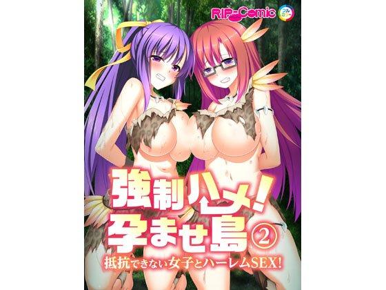 【フルカラー】強制ハメ!孕ませ島 抵抗できない女子とハーレムSEX!(2)