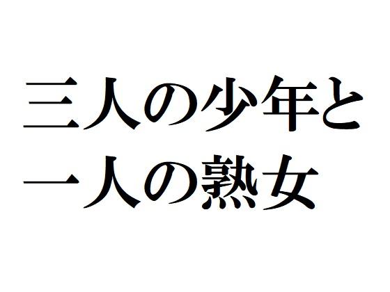 [RJ224298][官能物語] 三人の少年と一人の熟女 [zip rar Magnet Link Torrent]