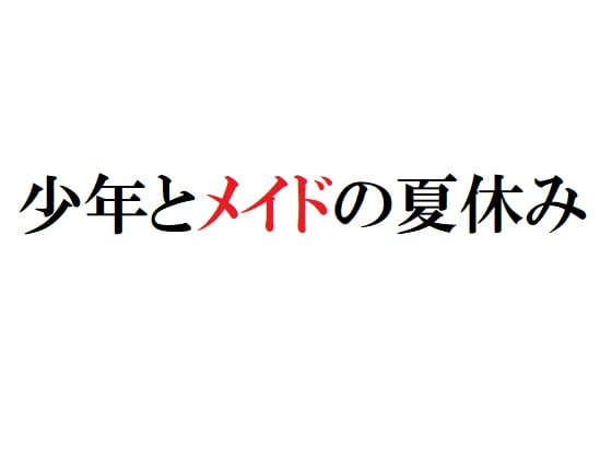 [RJ224590][官能物語] 少年とメイドの夏休み [zip rar Magnet Link Torrent]