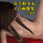 [RJ224806][ポザ孕] お手軽少女エロ画像集Vol.029 –