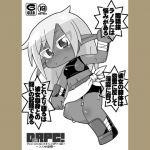 [RJ224838][ぐるり堂] DeRPG! ~ラノラの憂鬱~ のDL情報