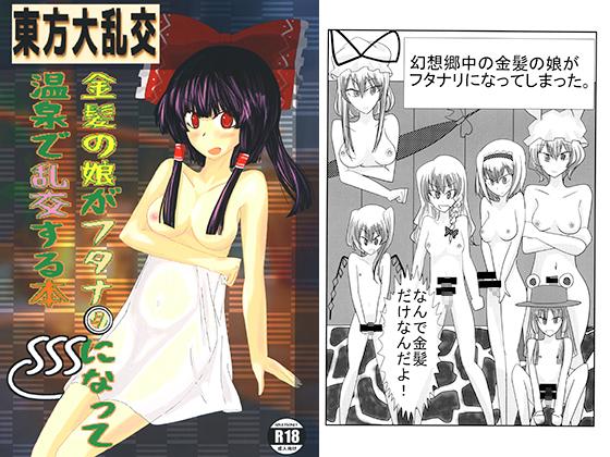 [RJ224896][かに玉] 東方大乱交 金髪の娘がフタナリになって温泉で乱交する本