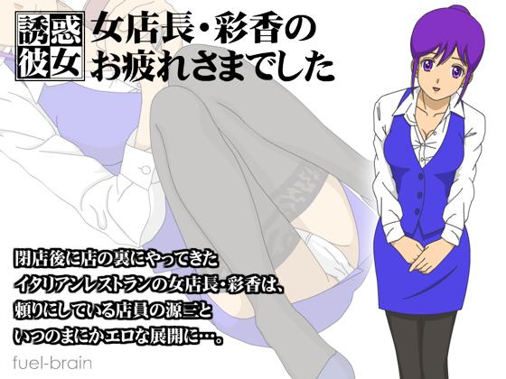 [RJ225021][fu-b]【誘惑彼女】女店長・彩香のお疲れさまでしたの情報–-