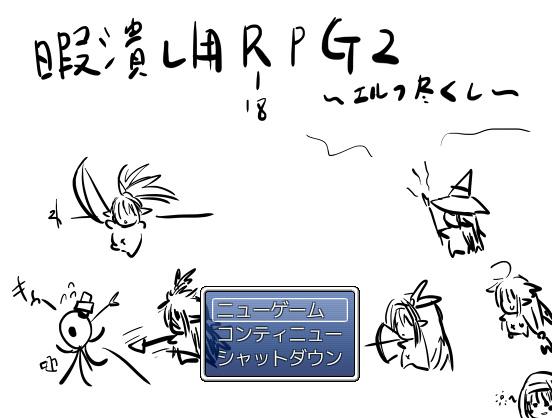 [RJ225731][適して当たるな暇潰し] 暇潰し用R(-18)PG2~エルフ尽くし~ [zip rar Magnet Link Torrent]