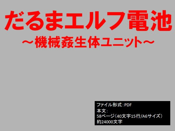 [RJ225770][イオ・リバーサイド] だるまエルフ電池~機械姦生体ユニット~ [zip rar Magnet Link Torrent]