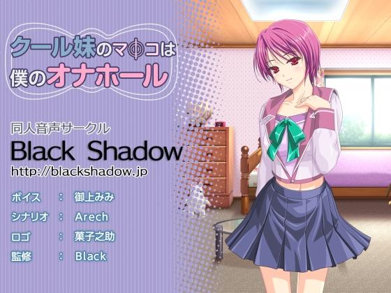 [RJ225847][Black Shadow] クール妹のマφコは僕のオナホール [zip rar Magnet Link Torrent]
