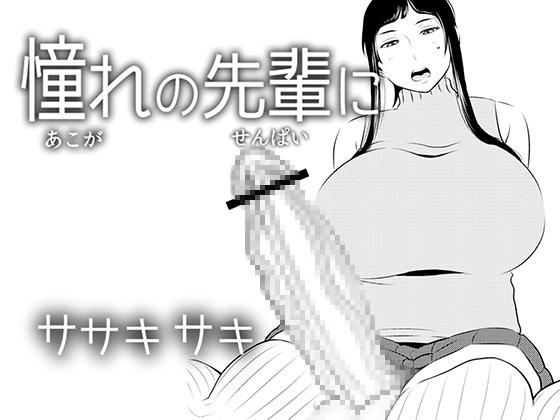 [RJ226131][男の子と女の子] 憧れの先輩に ~ふたなりの夢の中!~ – zip Torrent Magnet-Link