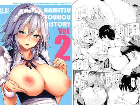 [RJ199840][あんみつよもぎ亭] ANMITSU TOUHOU HISTORY Vol.2