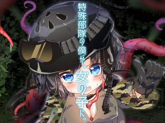 [RJ221758][ブラック★シュガー] 特殊部隊の僕が、女の子に。 – zip Torrent Magnet-Link
