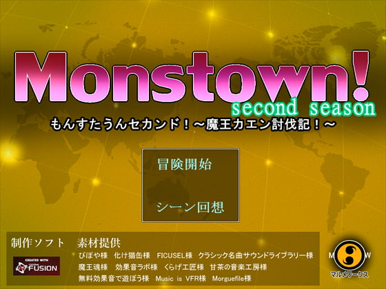 [RJ226315][マルメワークス] Monstown!second season~魔王カエン討伐記~ – zip Torrent Magnet-Link