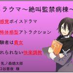 【新感覚】トラウマ~絶叫監禁病棟~【凌辱体感型ボイスドラマ】