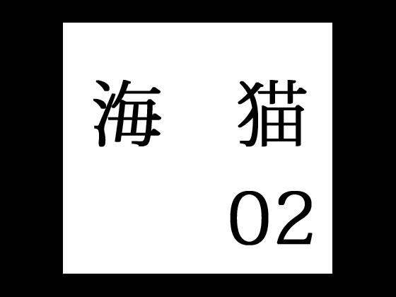 [RJ226924][出羽健書蔵庫] secret police 海猫02 – zip Torrent Magnet-Link
