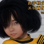 [RJ227002][ポザ孕] お手軽少女エロ画像集Vol.033 –