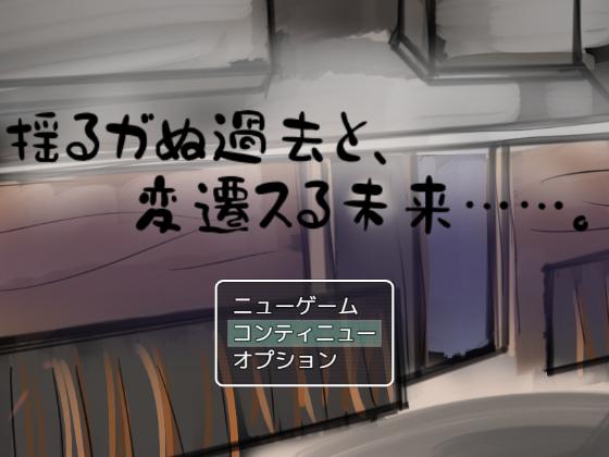 [RJ227010][小春日和は春じゃないヨ?] 揺るガぬ過去と、変遷スる未来……。