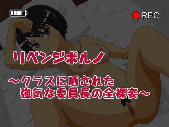 [RJ227115][哀愁ラブキッド] リベンジポルノ ~クラスに晒された強気な委員長の全裸姿~ – zip Torrent Magnet-Link