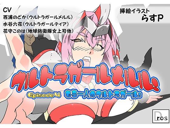 [RJ227151][SBD] ウルトラガールメルル! ~Episode 4 もう一人のウルトラガール!~ – zip Torrent Magnet-Link
