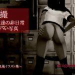 [RJ227302][MAKE3D] 盗撮!少女達の非日常~ヤバい写真