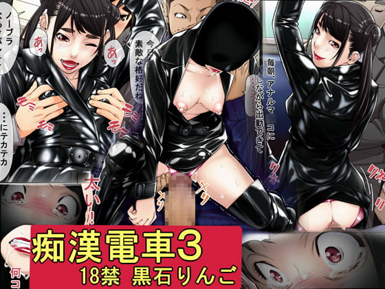 [RJ227364][果物物語] 痴漢電車3 – zip Torrent Magnet-Link