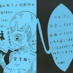 [RJ227821][三峯仮面] ミミネZONE~完全版~ のDL情報