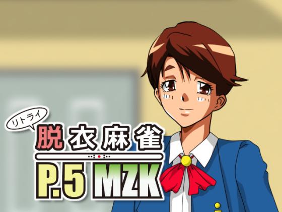 [RJ228108][ノーコンティニュー] リトライ脱衣麻雀P.5MZK – zip Torrent Magnet-Link