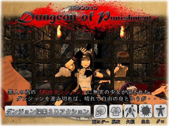 [RJ228629][ぽむぽむペイン] Dungeon of Punishment 罪のダンジョン – zip Torrent Magnet-Link