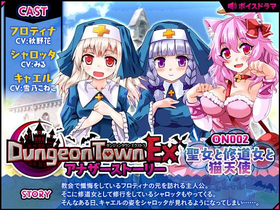 ダンジョンタウンEXアナザーストーリー#2 ~聖女と修道女と猫天使