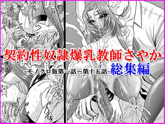 [RJ228914][Go! Go! Heaven!!] 契約性奴隷爆乳教師さやか モノクロ版総集編 – zip Torrent Magnet-Link