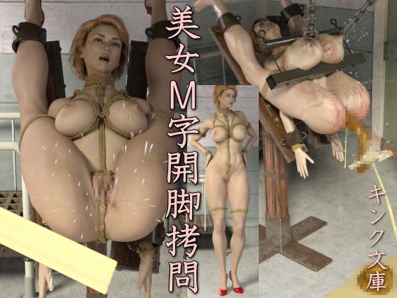 [RJ229001][キンク文庫] 美女M字開脚拷問 – zip Torrent Magnet-Link