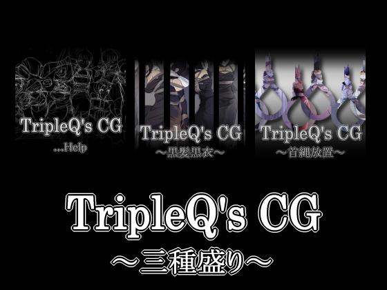 [RJ229078][TripleQ] TripleQ'sCG~三種盛り2018~ のDL情報 – zip Torrent Magnet-Link