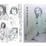 [RJ229197][faust eros-art project] 欲求不満巨乳熟女妻玲子のエッチな告白 第1話
