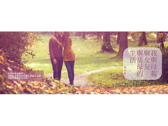 [RJ229276][炎天地] 俺と母と義母と彼女の生活 清幽篇【中国語版】 –