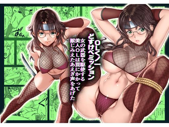[RJ229287][IRON Y] OLくノ一 どすけべミッション Vol.2 女の武器を駆使する美人OLは罠にかかって獣じみえたあえぎ声をあげた –