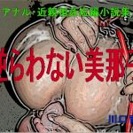 SM・アナル・近親相姦短編小説集「逆らわない美那子」