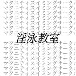 淫泳教室__ストーカー男による妊婦弁護士監禁暴行事件
